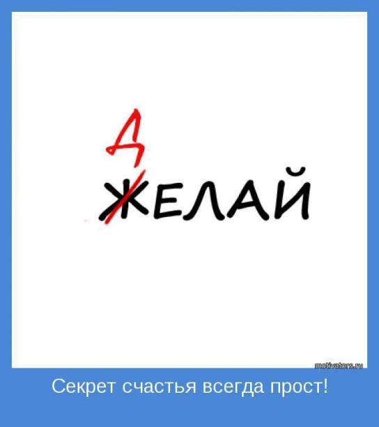 Плакат «Делай»