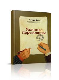 Книга Ричарда Шелла «Удачные переговоры»