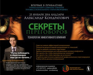 Постер Александра Кондратовича «Секреты переговоров»