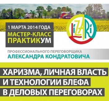Постер Александра Кондратовича