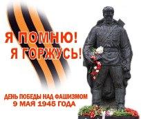 Памятник ко Дню Победы