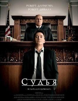 Постер к фильму «Судья»