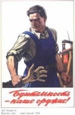 Плакат Бдительность — наше оружие