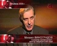 Виноградов Михаил Викторович