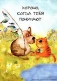 Рисунок Собака и Кот