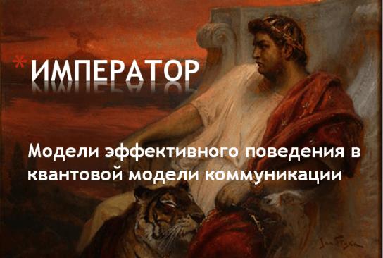 Картина неизвестного художника Император