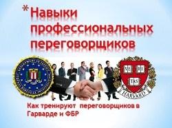 Гербы Гарвардский и ФБР и рукопожатие на фоне группы людей
