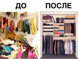 Вещи до и после уборки