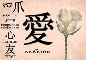 Иероглиф любовь