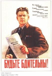 советский плакат будьте бдительны