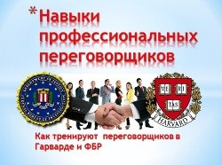 Школа в Гарварде и ФБР