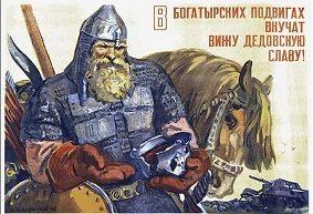 русский богатырь иван