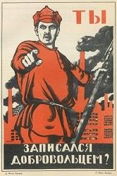 советский плакат а ты записался добровольцем