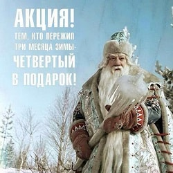 дед мороз борода из ваты
