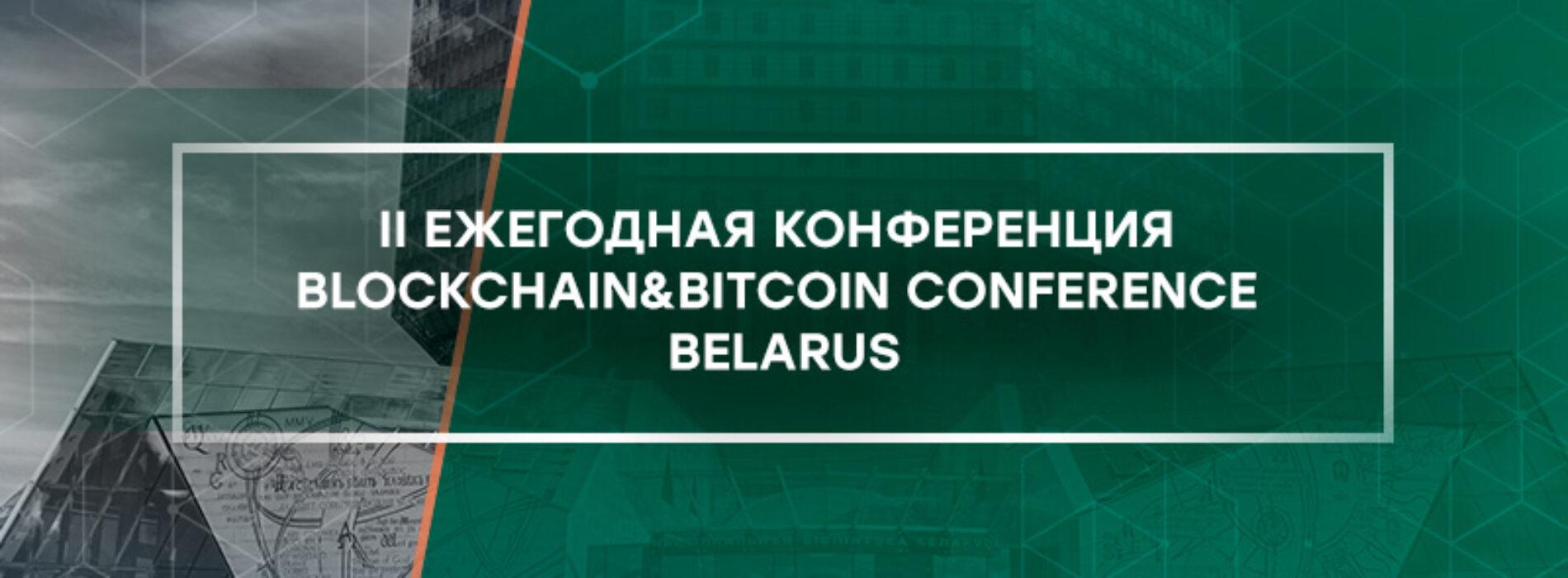 Blockchain & Bitcoin Conference Belarus