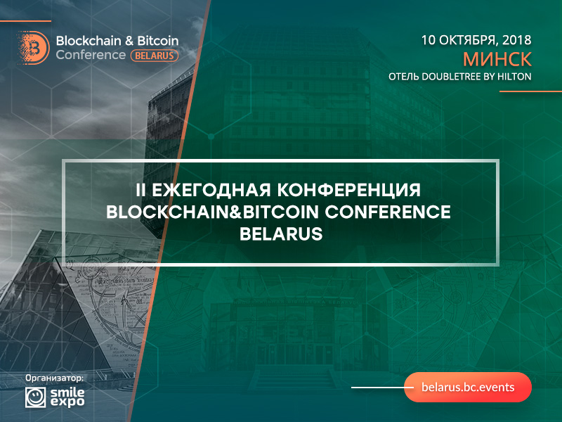 Конференция Blockchain & Bitcoin